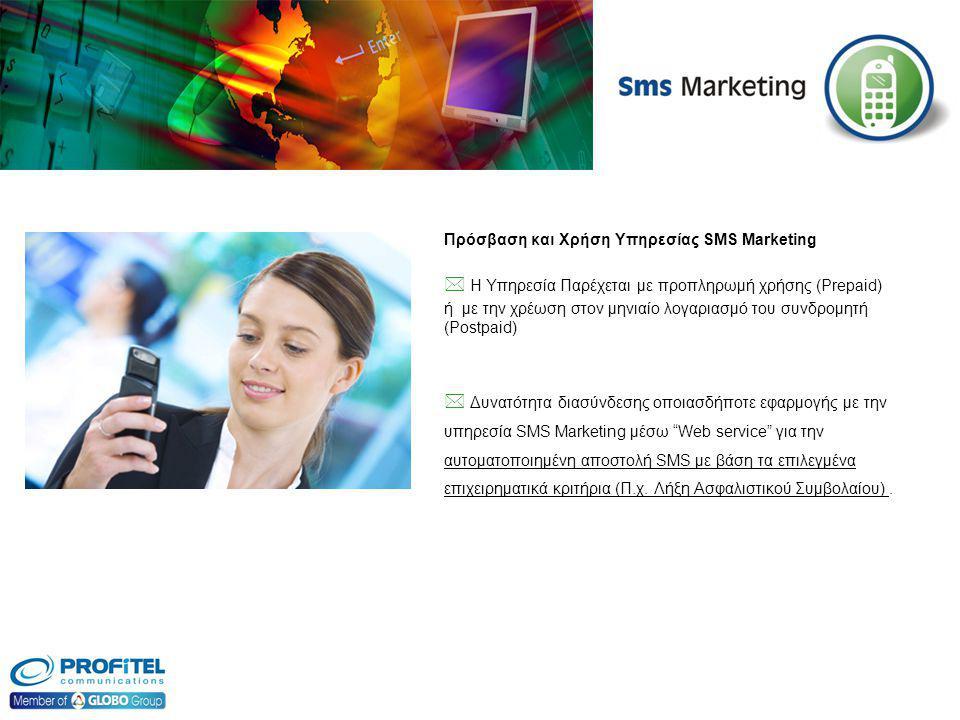 Πρόσβαση και Χρήση Υπηρεσίας SMS Marketing  Η Υπηρεσία Παρέχεται με προπληρωμή χρήσης (Prepaid) ή με την χρέωση στον μηνιαίο λογαριασμό του συνδρομητή (Postpaid)  Δυνατότητα διασύνδεσης οποιασδήποτε εφαρμογής με την υπηρεσία SMS Marketing μέσω Web service για την αυτοματοποιημένη αποστολή SMS με βάση τα επιλεγμένα επιχειρηματικά κριτήρια (Π.χ.