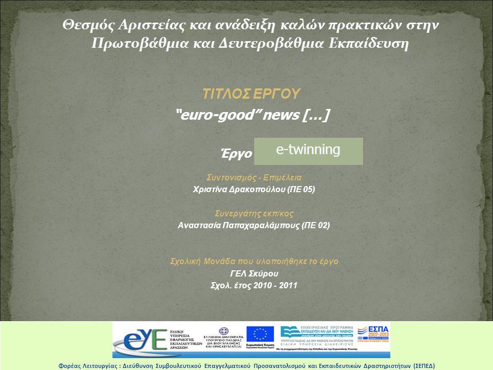 Θεσμός Αριστείας και ανάδειξη καλών πρακτικών στην Πρωτοβάθμια και Δευτεροβάθμια Εκπαίδευση Ευχαριστίες προς: Ιουλία Γκίκα Πρεσβευτή δράσης e-twinning 2010 - 2012 (Κεντρική Ελλάδα) Λάμπρο Δράκο Πρεσβευτή δράσης e-twinning 2010 - 2012 (Αττική 2) Παγώνα Παναγιωτίδη Πρεσβευτή Δράσης e-twinning 2009 ΝSS Eθνική Υπηρεσία Στήριξης etwinning (Xρύσα Καπράλου – Θάνος Πανούσης – Ιωάννα Κομνηνού) Eυχαριστώ για την προσοχή σας  christinadrak@sch.gr Φορέας Λειτουργίας : Διεύθυνση Συμβουλευτικού Επαγγελματικού Προσανατολισμού και Εκπαιδευτικών Δραστηριοτήτων (ΣΕΠΕΔ)