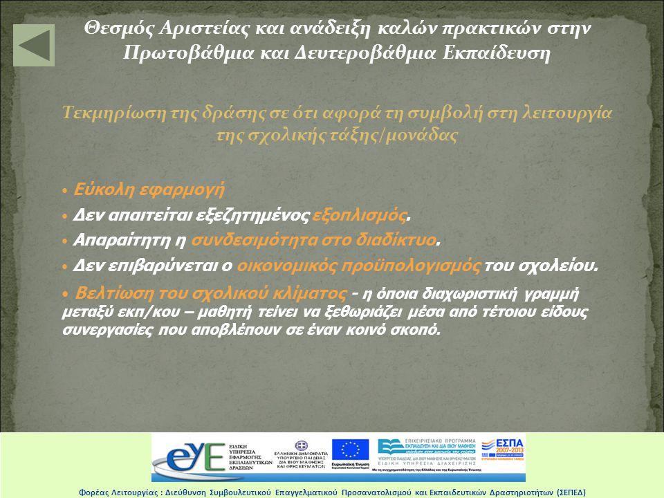 Θεσμός Αριστείας και ανάδειξη καλών πρακτικών στην Πρωτοβάθμια και Δευτεροβάθμια Εκπαίδευση Τεκμηρίωση της δράσης σε ότι αφορά την παιδαγωγική αξία του έργου (2) • Η λεκτική επιβράβευση αποτέλεσε το βασικό κίνητρο για να κινητοποιηθούν ακόμη περισσότερο.