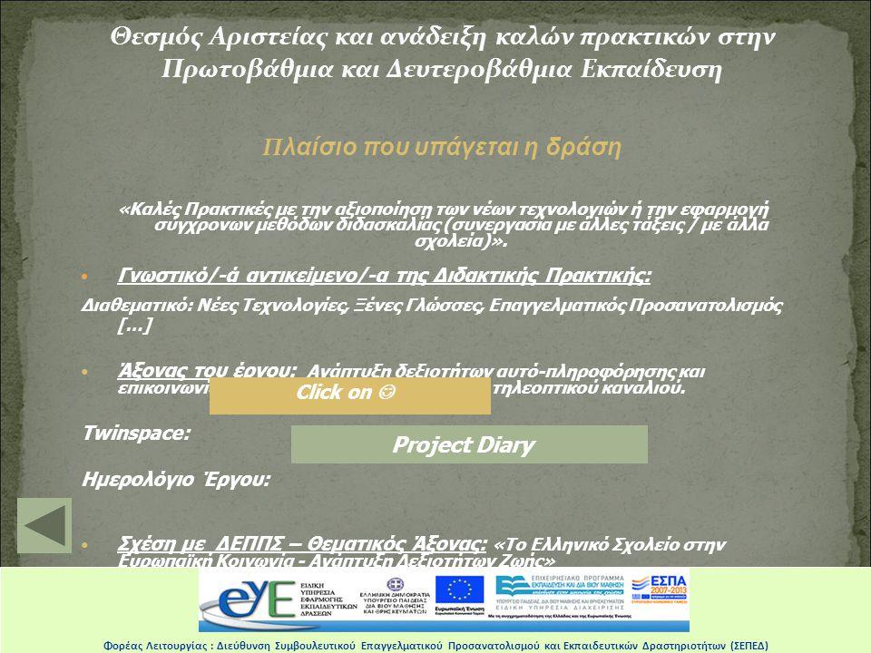 Θεσμός Αριστείας και ανάδειξη καλών πρακτικών στην Πρωτοβάθμια και Δευτεροβάθμια Εκπαίδευση Παράρτημα (1) Aναλυτικά οι Ειδικοί Στόχοι της Καινοτόμου Δράσης • Ενεργοποίηση μαθητών στη συλλογή και οργάνωση πληροφοριών • Επικοινωνία με πολίτες Ευρωπαϊκής Κοινότητας • Ευαισθητοποίηση Πολιτών • Σύνδεση Σχολείου - Κοινωνίας • Εικονική Σχολική Επιχείρηση • Γνωριμία με εικονικό περιβάλλον επικοινωνιών • Eπεξεργασία κειμένων - εικόνας – ηχητικών σημάτων • Απόκτηση εργασιακής εμπειρίας σε εικονικές συνθήκες εργασίας • Εξάσκηση στην Γλώσσα – Ικανότητα ανάγνωσης / συγγραφής • Κοινωνικοποίηση • Ευρωπαϊκή ταυτότητα • Διαπολιτισμικότητα • Σεβασμός πνευματικών δικαιωμάτων • Κριτική σκέψη (επιλογή – οργάνωση πληροφορίων) • Συνεργασία – συνεργατική συγγραφή • Nέες φιλίες Φορέας Λειτουργίας : Διεύθυνση Συμβουλευτικού Επαγγελματικού Προσανατολισμού και Εκπαιδευτικών Δραστηριοτήτων (ΣΕΠΕΔ)