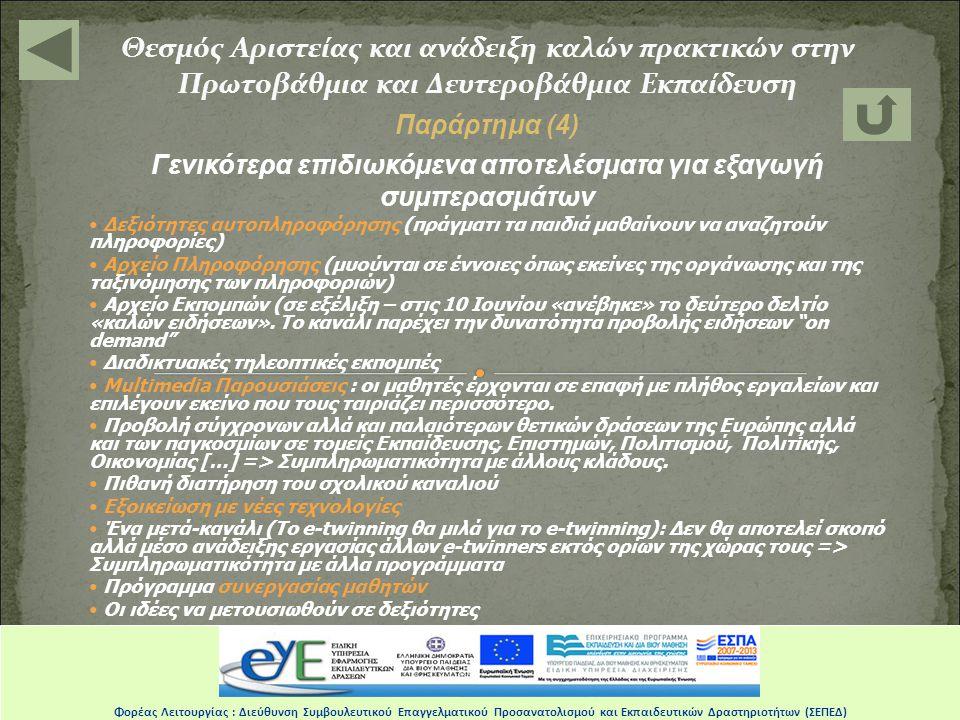 Θεσμός Αριστείας και ανάδειξη καλών πρακτικών στην Πρωτοβάθμια και Δευτεροβάθμια Εκπαίδευση Παράρτημα (3) Φορέας Λειτουργίας : Διεύθυνση Συμβουλευτικού Επαγγελματικού Προσανατολισμού και Εκπαιδευτικών Δραστηριοτήτων (ΣΕΠΕΔ) Χρησιμοποιούμενα μέσα (υλικοτεχνικός εξοπλισμός) • Ψηφιακές φωτογραφικές μηχανές • Dvd camera • Live streaming • podcast • λογισμικό επεξεργασίας κειμένων • λογισμικό επεξεργασίας φωτογραφιών • εκτυπωτές • mp3 • λογισμικό παρουσιάσεων • βίντεο • εικόνες • chat • e-mail Συγκεντρωτικά τα εργαλεία Νέων Τεχνολογιών που έχουν έρθει σε επαφή οι twinners.
