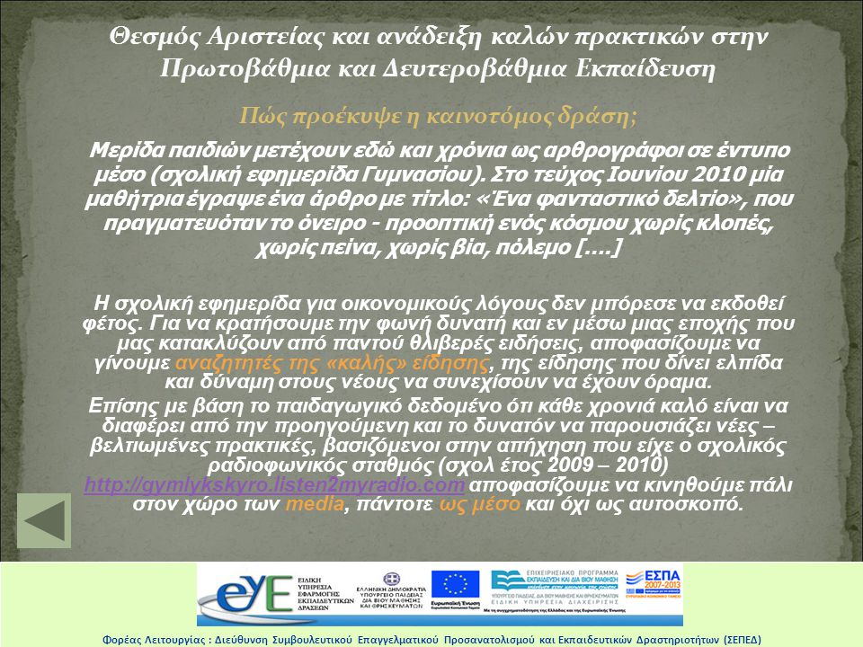 Θεσμός Αριστείας και ανάδειξη καλών πρακτικών στην Πρωτοβάθμια και Δευτεροβάθμια Εκπαίδευση Περίληψη της καινοτόμου δράσης - H Eλλάδα (Γεν.
