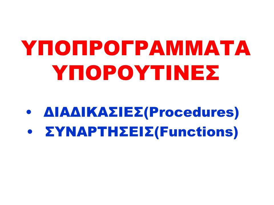 ΥΠΟΠΡΟΓΡΑΜΜΑΤΑ ΥΠΟΡΟΥΤΙΝΕΣ •ΔΙΑΔΙΚΑΣΙΕΣ(Procedures) •ΣΥΝΑΡΤΗΣΕΙΣ(Functions)