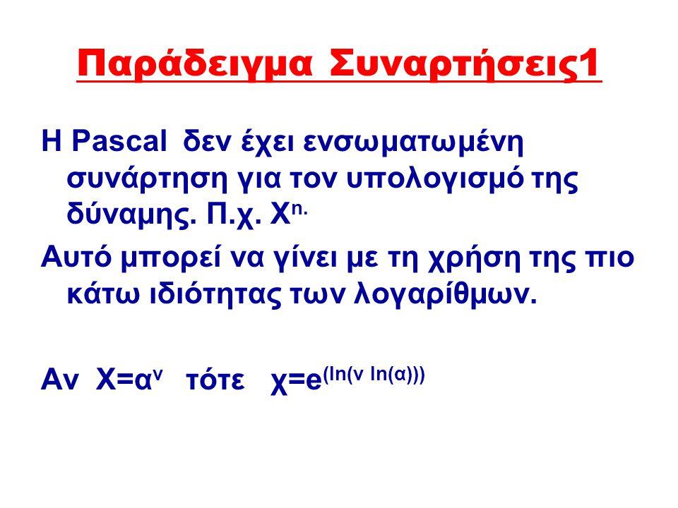Begin Write('Dose treis arithmous x,y,z..'); Readln(x,y,z); maxmin(x,y); maxmin(y,z); maxmin(x,y); Writeln('Oi treis arithmoi se seira einai…',x:5:1,y