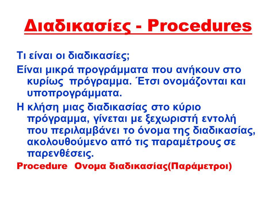 Διαδικασίες - Procedures Τι είναι οι διαδικασίες; Είναι μικρά προγράμματα που ανήκουν στο κυρίως πρόγραμμα.