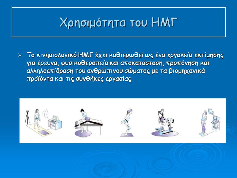 Χρησιμότητα του ΗΜΓ  Το κινησιολογικό ΗΜΓ έχει καθιερωθεί ως ένα εργαλείο εκτίμησης για έρευνα, φυσικοθεραπεία και αποκατάσταση, προπόνηση και αλληλοεπίδραση του ανθρώπινου σώματος με τα βιομηχανικά προϊόντα και τις συνθήκες εργασίας