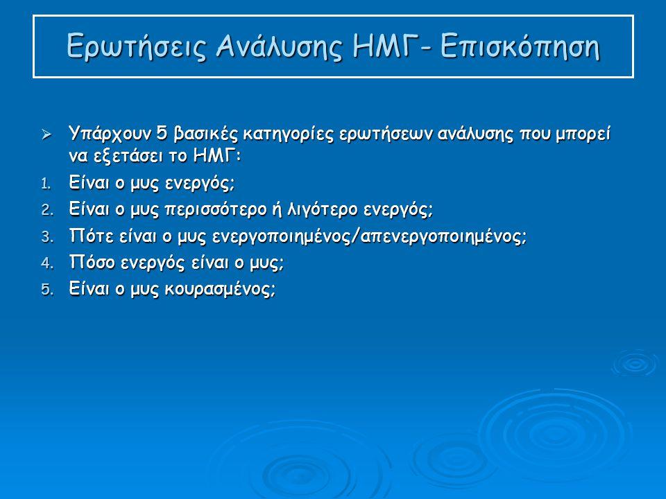 Ερωτήσεις Ανάλυσης ΗΜΓ- Επισκόπηση  Υπάρχουν 5 βασικές κατηγορίες ερωτήσεων ανάλυσης που μπορεί να εξετάσει το ΗΜΓ: 1.