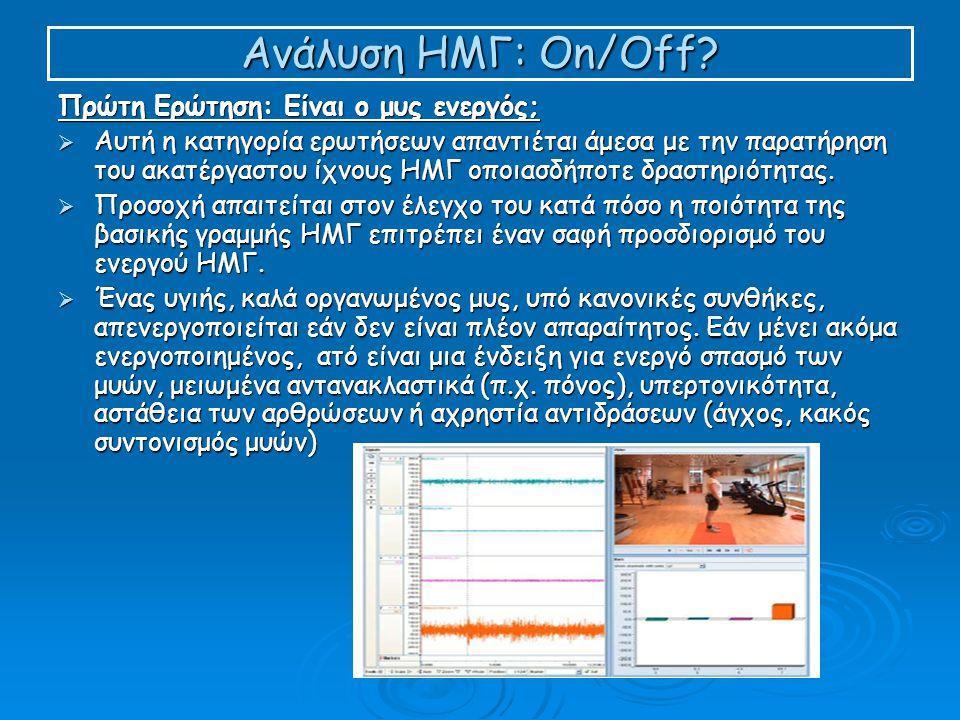 Ανάλυση ΗΜΓ: On/Off.