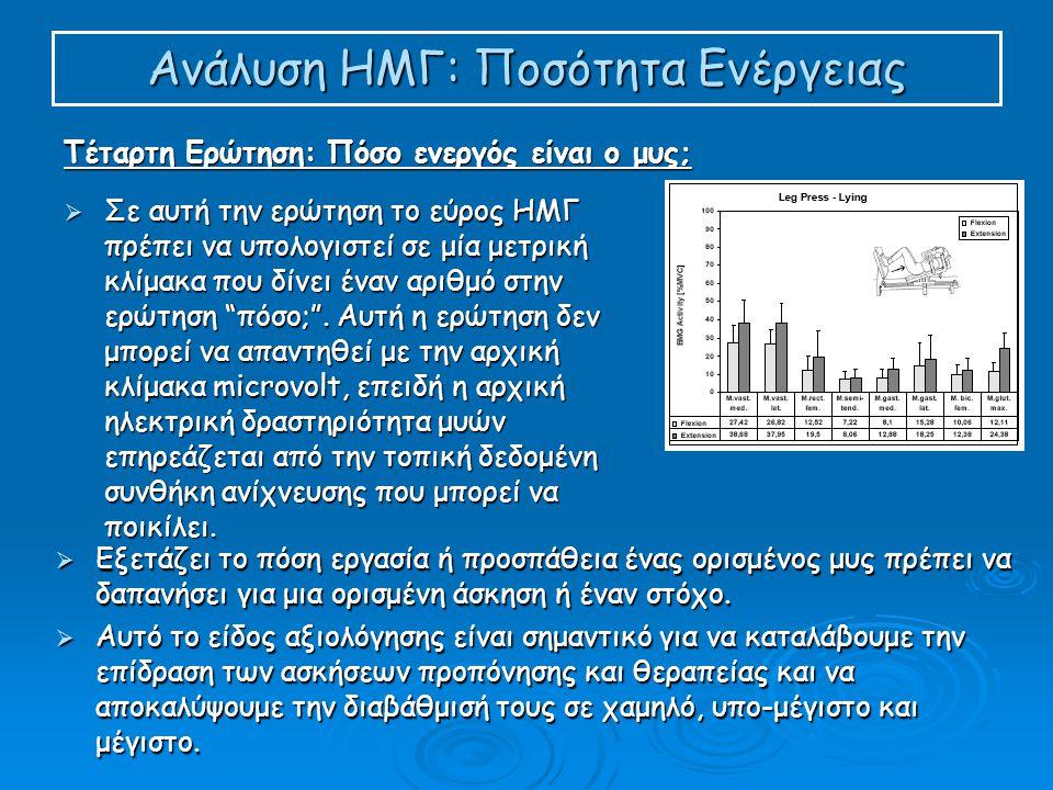 Ανάλυση ΗΜΓ: Ποσότητα Ενέργειας Τέταρτη Ερώτηση: Πόσο ενεργός είναι ο μυς;  Σε αυτή την ερώτηση το εύρος ΗΜΓ πρέπει να υπολογιστεί σε μία μετρική κλίμακα που δίνει έναν αριθμό στην ερώτηση πόσο; .