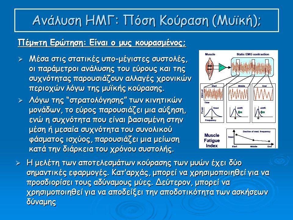 Ανάλυση ΗΜΓ: Πόση Κούραση (Μυϊκή); Πέμπτη Ερώτηση: Είναι ο μυς κουρασμένος;  Μέσα στις στατικές υπο-μέγιστες συστολές, οι παράμετροι ανάλυσης του εύρους και της συχνότητας παρουσιάζουν αλλαγές χρονικών περιοχών λόγω της μυϊκής κούρασης.