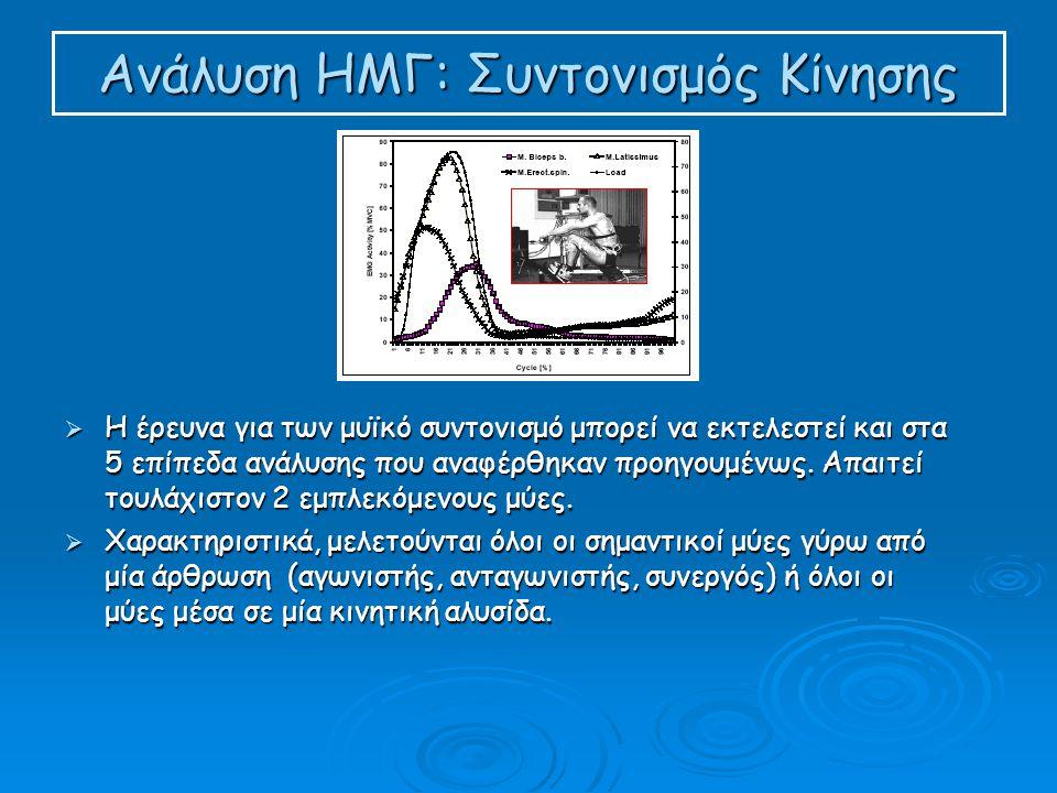Ανάλυση ΗΜΓ: Συντονισμός Κίνησης  Η έρευνα για των μυϊκό συντονισμό μπορεί να εκτελεστεί και στα 5 επίπεδα ανάλυσης που αναφέρθηκαν προηγουμένως.