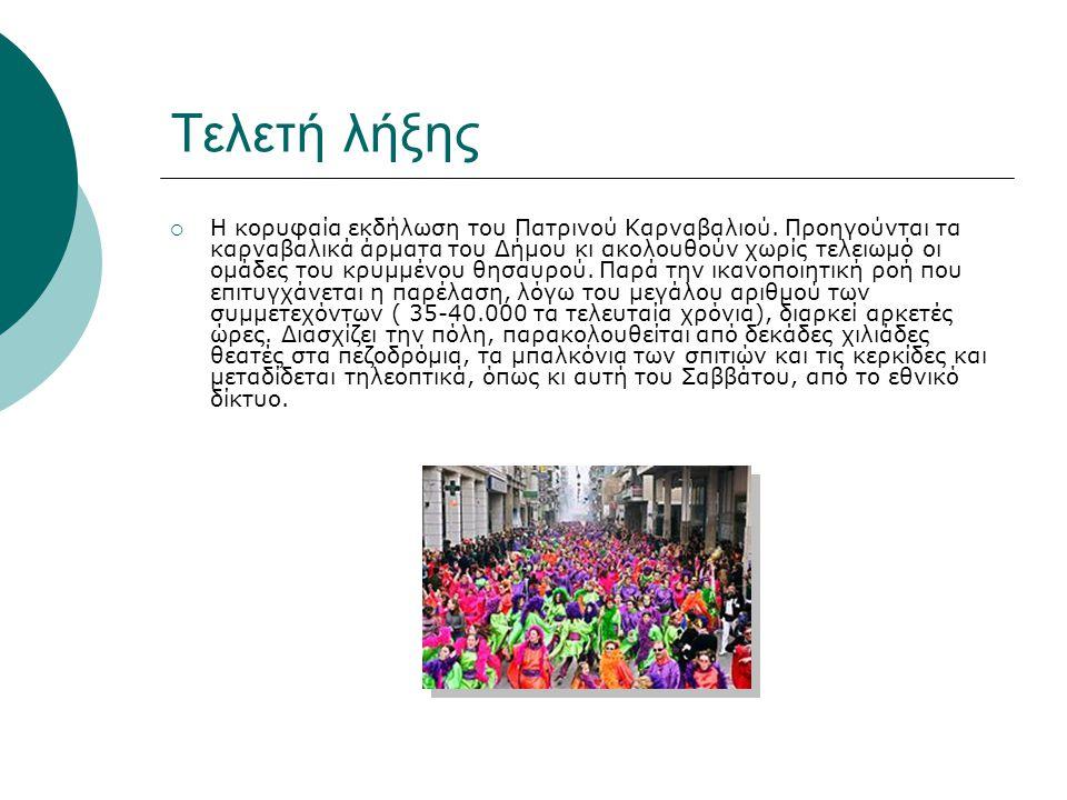 Τελετή λήξης  Η κορυφαία εκδήλωση του Πατρινού Καρναβαλιού. Προηγούνται τα καρναβαλικά άρματα του Δήμου κι ακολουθούν χωρίς τελειωμό οι ομάδες του κρ