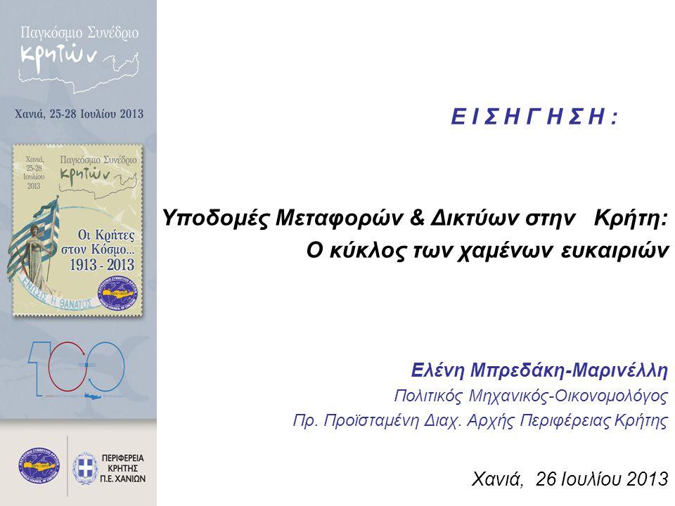 Π Ρ Ο Τ Α Σ Ε Ι Σ ΜΑΚΡΟΠΡΟΘΕΣΜΑ: •Να περιληφθεί η Κρήτη στα Διευρωπαϊκά Δίκτυα, είναι εθνική υπόθεση.