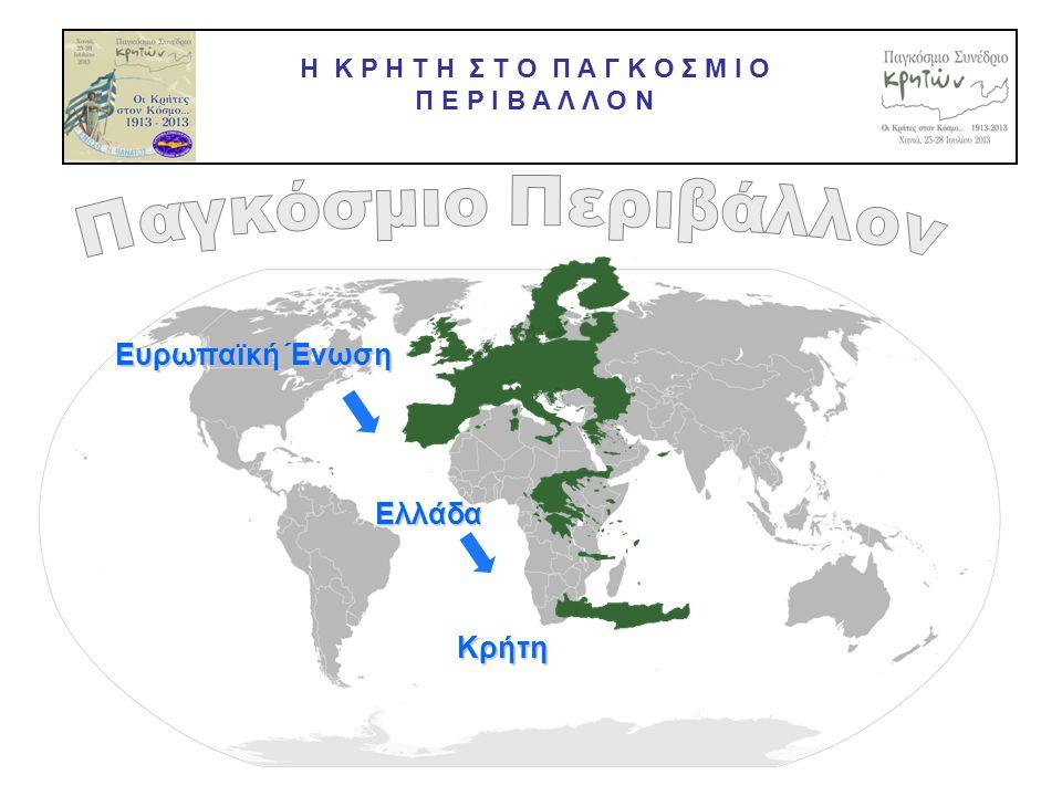 Η Κ Ρ Η Τ Η Σ Τ Ο Π Α Γ Κ Ο Σ Μ Ι Ο Π Ε Ρ Ι Β Α Λ Λ Ο Ν Ευρωπαϊκή Ένωση Ελλάδα Κρήτη