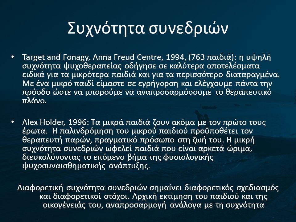 Συχνότητα συνεδριών • Target and Fonagy, Anna Freud Centre, 1994, (763 παιδιά): η υψηλή συχνότητα ψυχοθεραπείας οδήγησε σε καλύτερα αποτελέσματα ειδικ