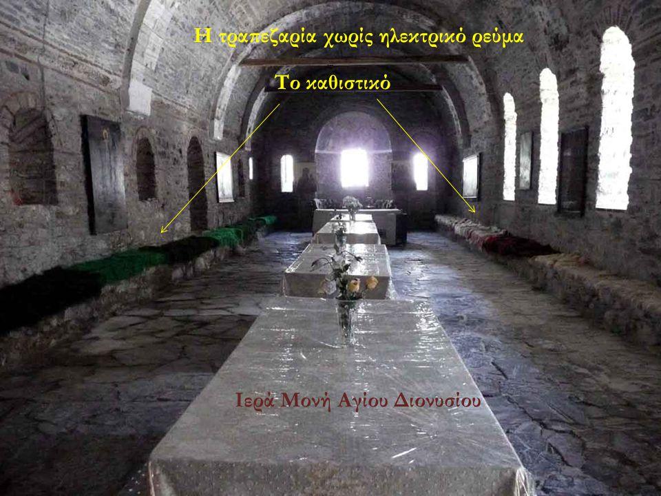 …. Ιερά Μονή Αγίου Διονυσίου