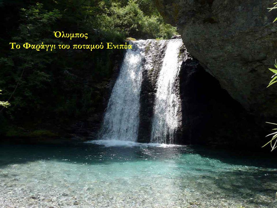 Η Σπηλιά του Ερημίτη Διονύσιου με το Εκκλησάκι και την πηγή … Όλυμπος Το Φαράγγι του ποταμού Ενιπέα