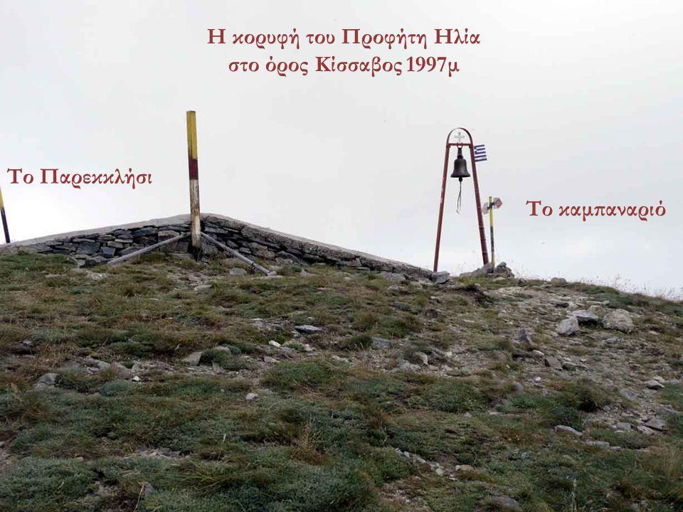Όρος Κίσσαβος γνωστό και με την ονομασία Όσσα Κοιλάδα Σπηλιά …