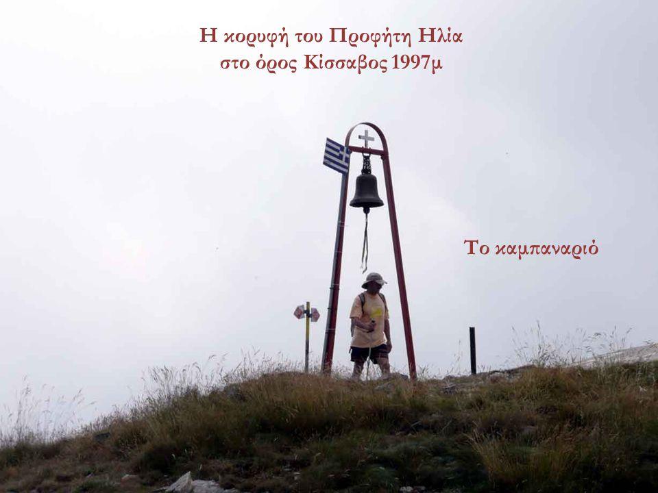 Η κορυφή του Προφήτη Ηλία στο όρος Κίσσαβος 1997μ Το Παρεκκλήσι Το καμπαναριό …