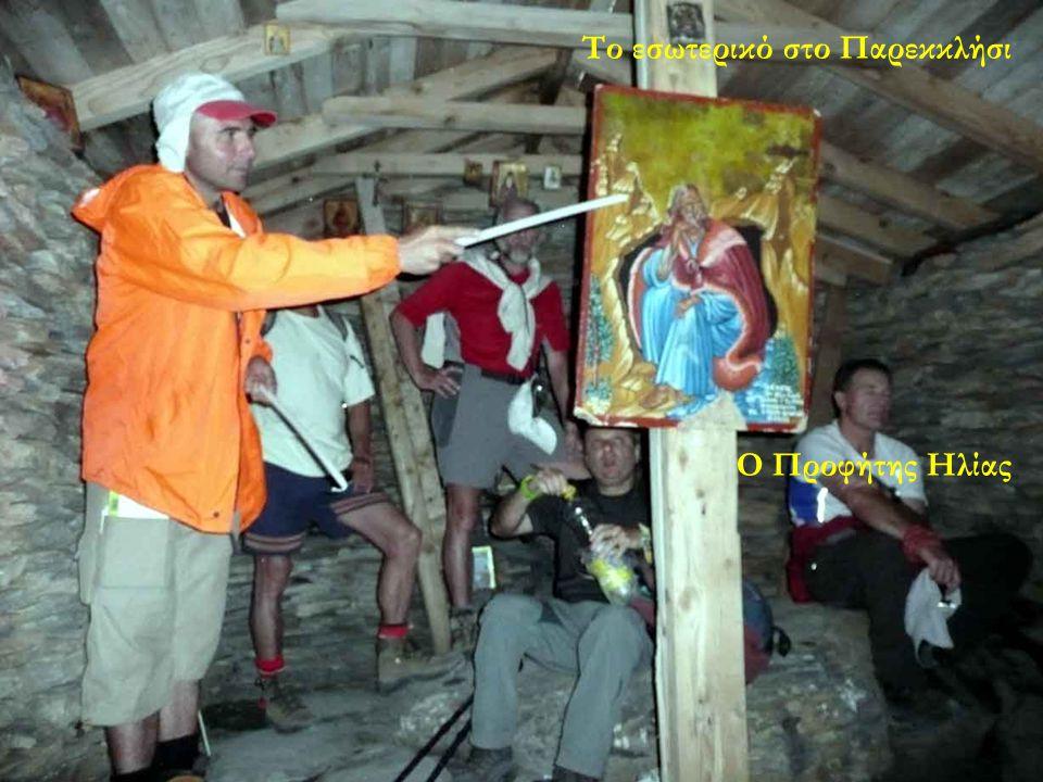 Η είσοδος στο Παρεκκλήσι του Προφήτη Ηλία 2788μ …
