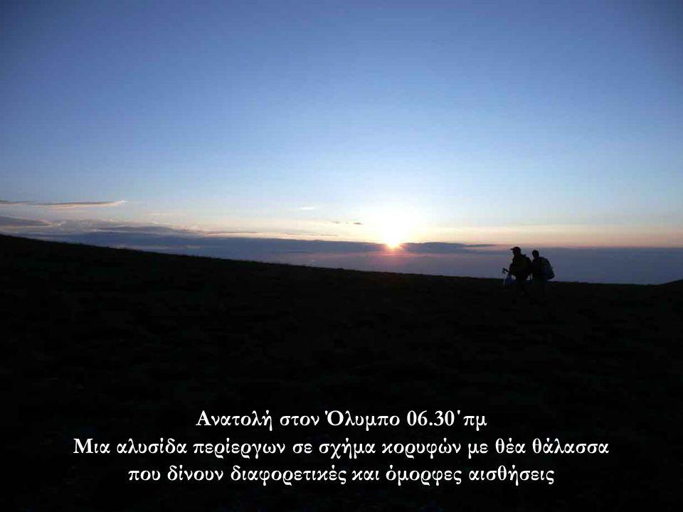 Καταφύγιο Χρήστος Κάκκαλος 2650μ … Καταφύγιο Σ.Ε.Ο. ή Γιόσος Αποστολίδης Παρεκκλήσι του Προφήτη Ηλία Όλυμπος