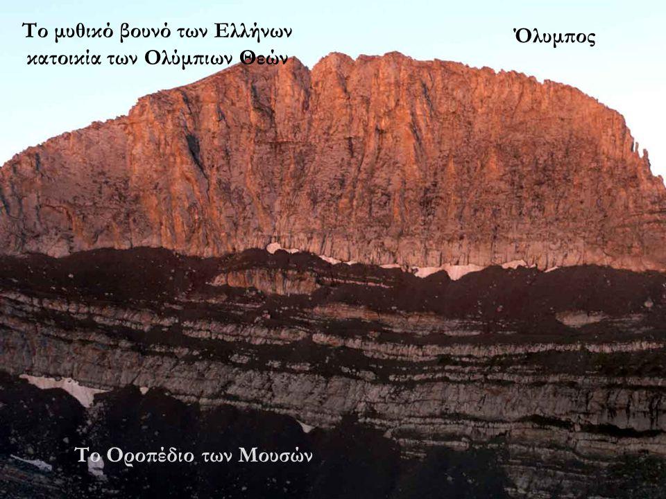 Ανατολή στον Όλυμπο 06.30΄πμ Μια αλυσίδα περίεργων σε σχήμα κορυφών με θέα θάλασσα που δίνουν διαφορετικές και όμορφες αισθήσεις...