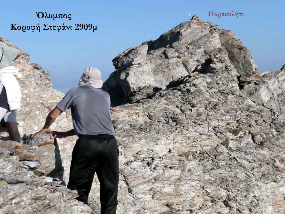 Κορυφή Μύτικα 2918μ...