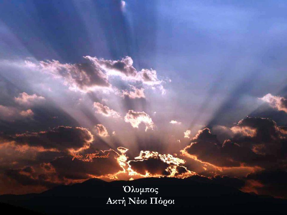 Σούρουπο στο βουνό των Θεών Ακτή Νέοι Πόροι... Όλυμπος