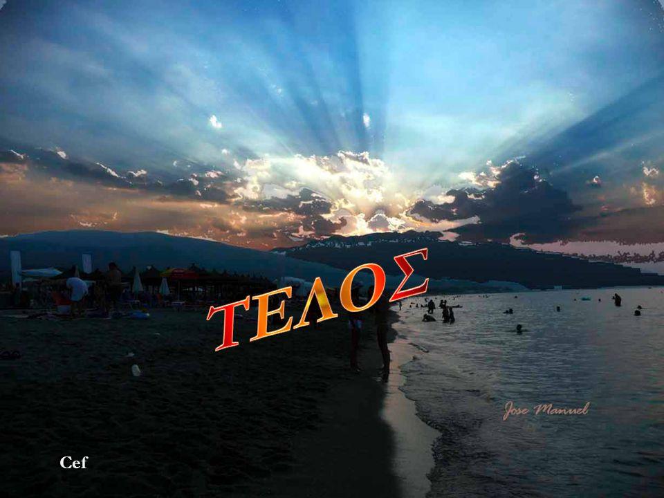 Όλυμπος Ακτή Νέοι Πόροι