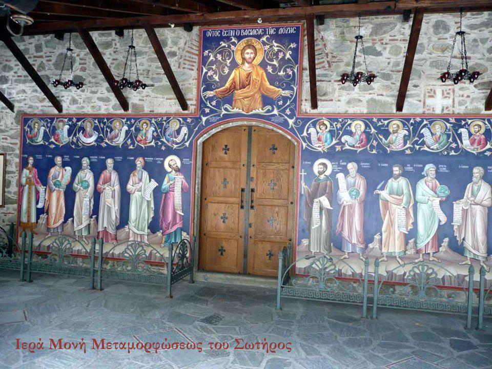 Ιερά Μονή Μεταμορφώσεως του Σωτήρος γνωστή και με την ονομασία Ιερά Μονή Μεγάλου Μετεώρου …