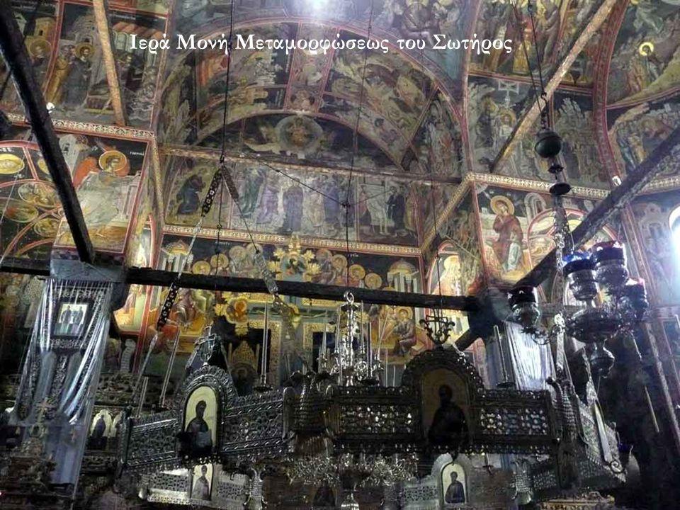 Ιερά Μονή Μεταμορφώσεως του Σωτήρος...