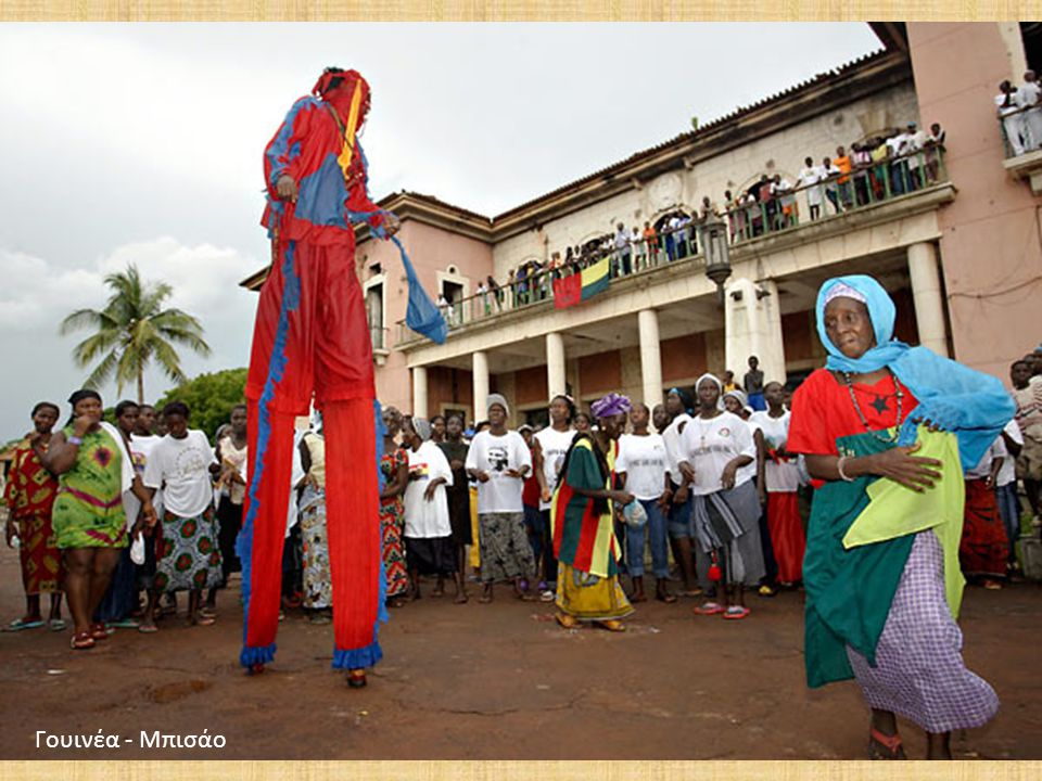 Γουινέα - Μπισάο