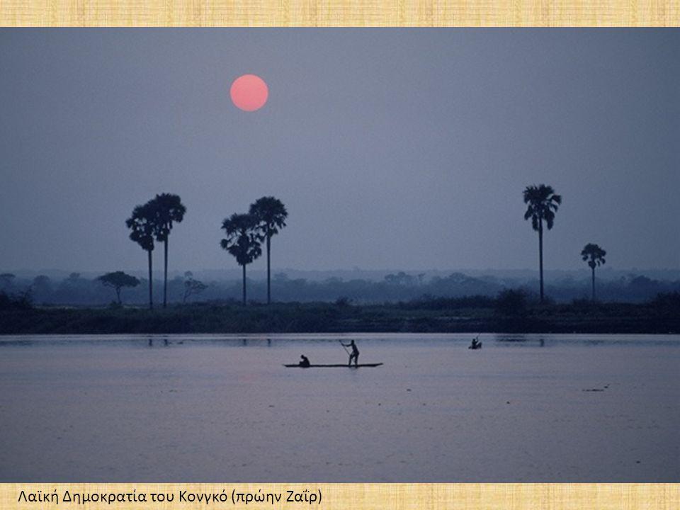 Λαϊκή Δημοκρατία του Κονγκό (πρώην Ζαΐρ)