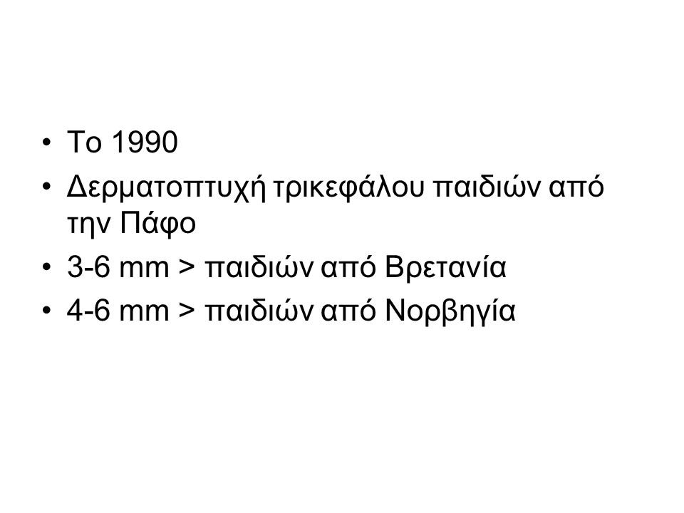 •Το 1990 •Δερματοπτυχή τρικεφάλου παιδιών από την Πάφο •3-6 mm > παιδιών από Βρετανία •4-6 mm > παιδιών από Νορβηγία