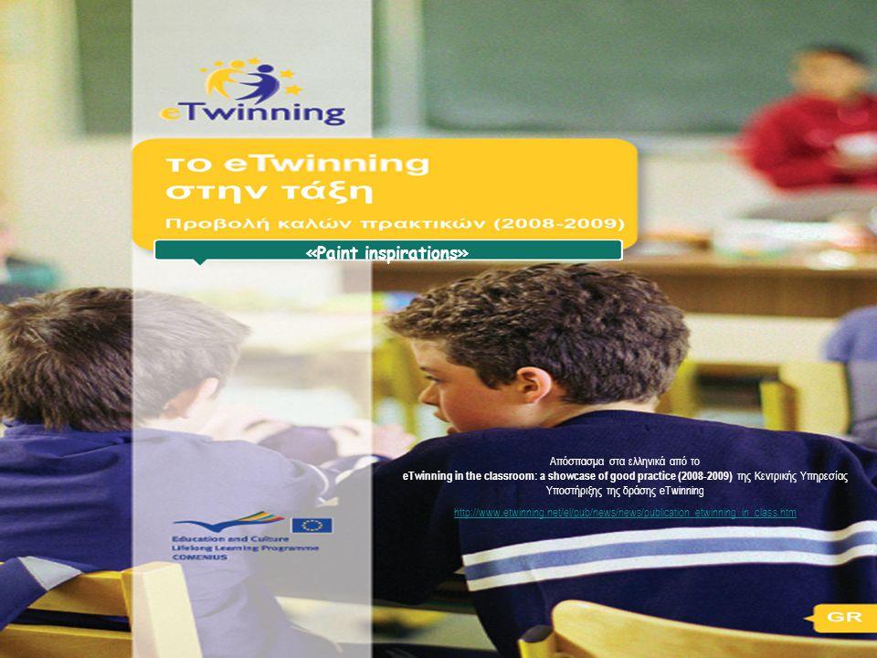 Απόσπασμα στα ελληνικά από το eTwinning in the classroom: a showcase of good practice (2008-2009) της Κεντρικής Υπηρεσίας Υποστήριξης της δράσης eTwinning http://www.etwinning.net/el/pub/news/news/publication_etwinning_in_class.htm «Paint inspirations»