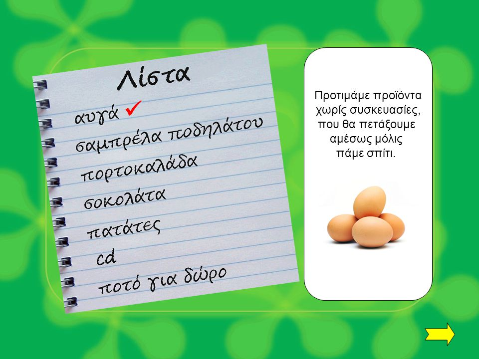 δωδεκάδα αυγώνχύμα αυγά