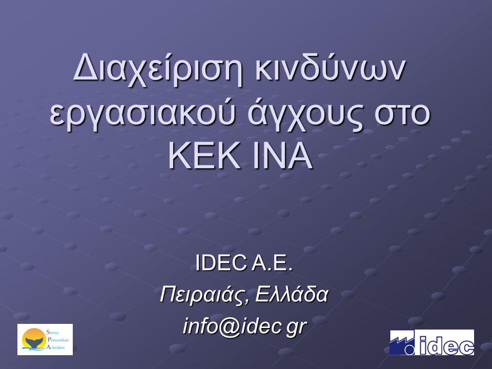 Διαχείριση κινδύνων εργασιακού άγχους στο KEK INA IDEC Α.Ε. Πειραιάς, Ελλάδα info@idec gr
