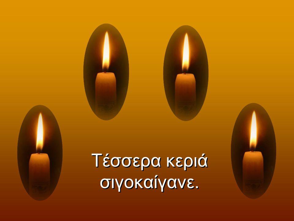 Τέσσερα κεριά σιγοκαίγανε.