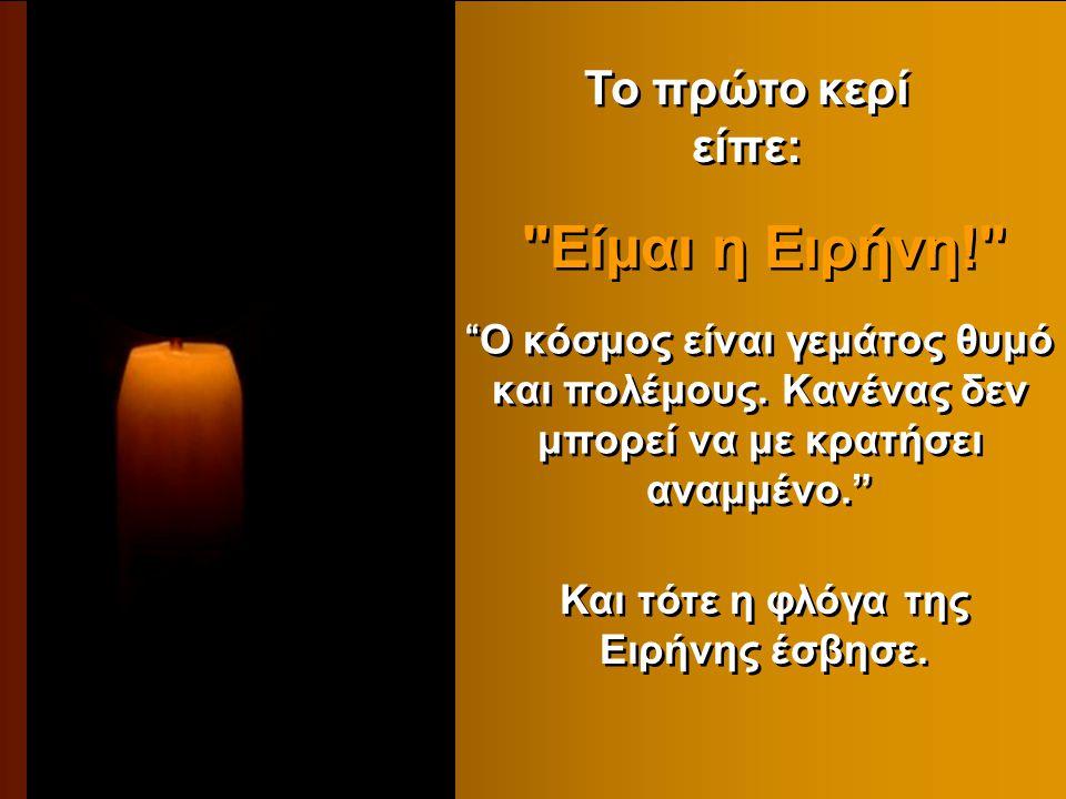 """""""Ο κόσμος είναι γεμάτος θυμό και πολέμους. Κανένας δεν μπορεί να με κρατήσει αναμμένο."""" Το πρώτο κερί είπε:"""