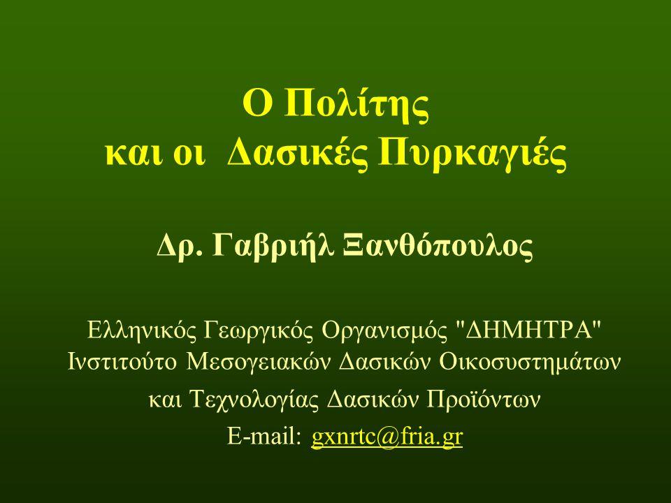 Ο Πολίτης και οι Δασικές Πυρκαγιές Δρ. Γαβριήλ Ξανθόπουλος Ελληνικός Γεωργικός Οργανισμός