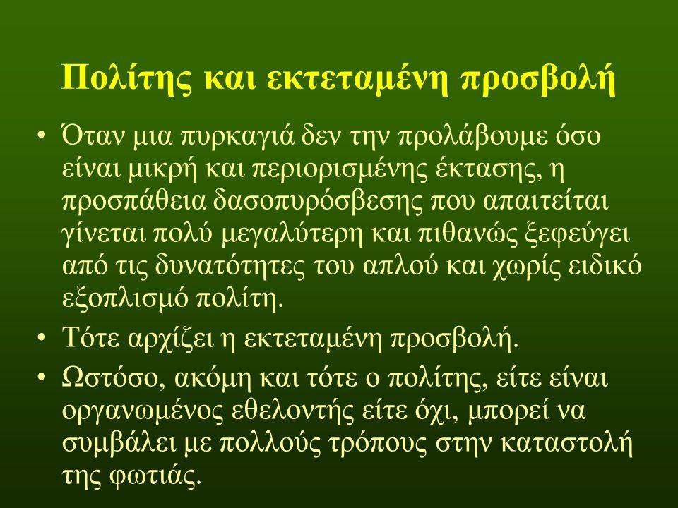 Πολίτης και εκτεταμένη προσβολή (2) •Για να συμβάλλει αποτελεσματικά ο πολίτης πρέπει: –Να συνειδητοποιεί ότι ακόμη και μια μικρή πυρκαγιά μπορεί να είναι επικίνδυνη.