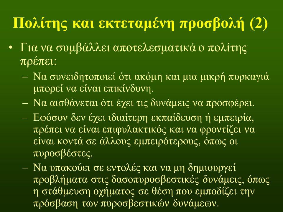 Πολίτης και εκτεταμένη προσβολή (2) •Για να συμβάλλει αποτελεσματικά ο πολίτης πρέπει: –Να συνειδητοποιεί ότι ακόμη και μια μικρή πυρκαγιά μπορεί να ε
