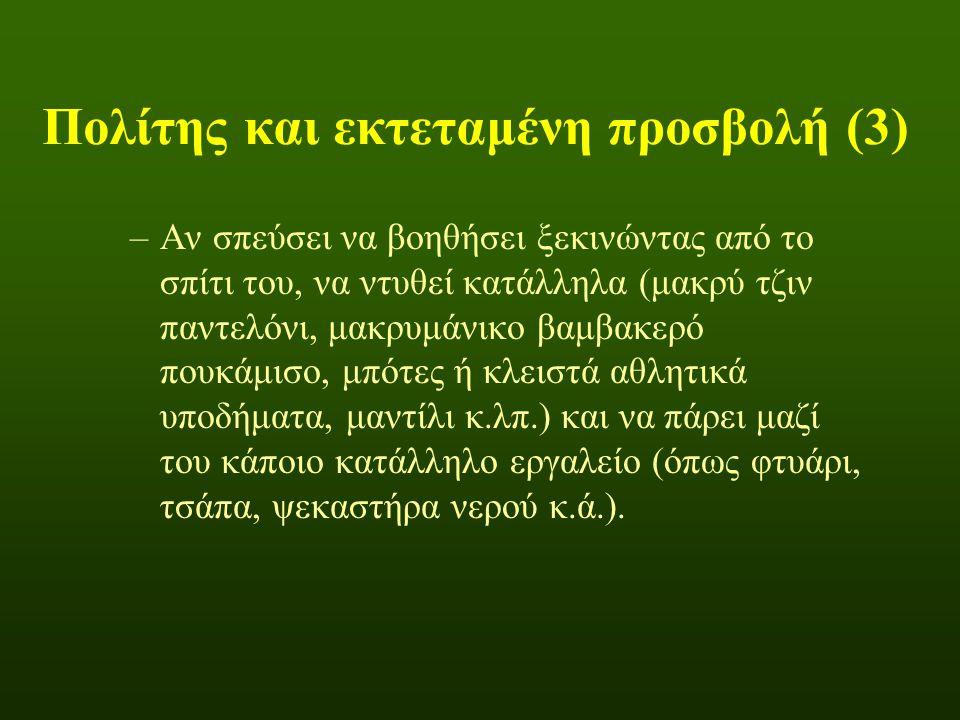 Πολίτης και εκτεταμένη προσβολή (3) –Αν σπεύσει να βοηθήσει ξεκινώντας από το σπίτι του, να ντυθεί κατάλληλα (μακρύ τζιν παντελόνι, μακρυμάνικο βαμβακ