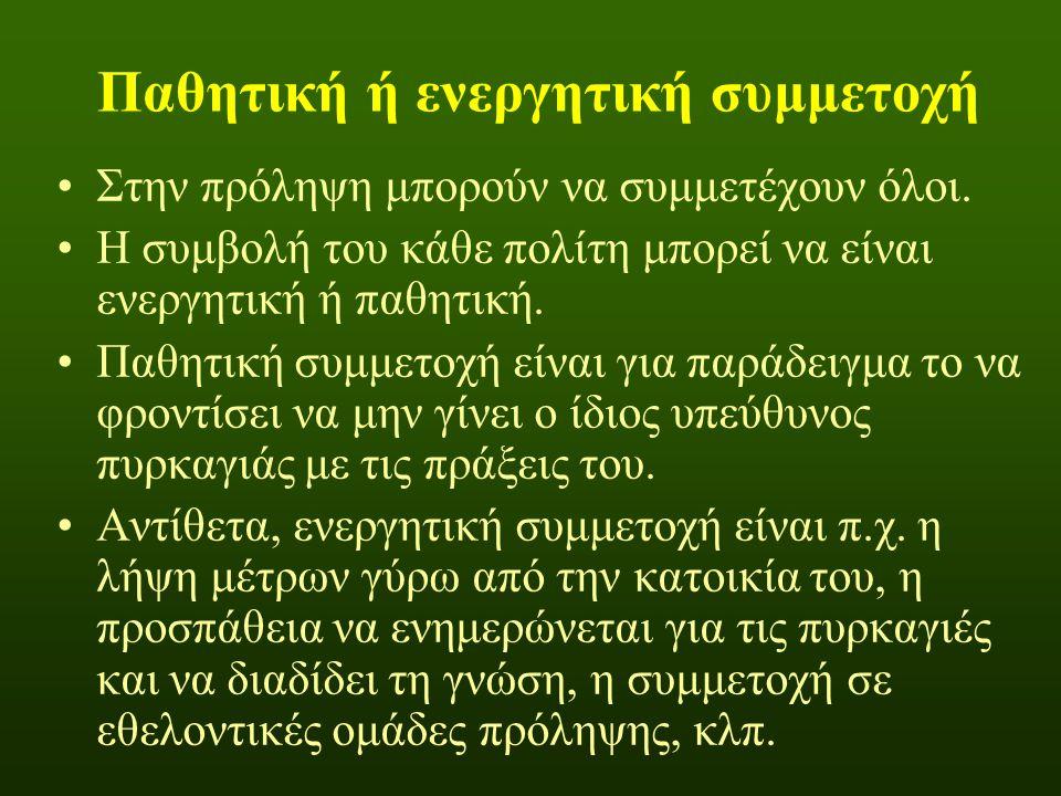 Καταστολή και ο απλός πολίτης •Η καταστολή των δασικών πυρκαγιών είναι ένα έργο που απαιτεί γνώσεις, αφοσίωση, πειθαρχία, θάρρος και καλή φυσική κατάσταση από όλους τους εμπλεκόμενους.