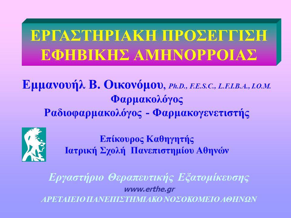 Eμμανουήλ Β. Οικονόμου, Ph.D., F.E.S.C., L.F.I.B.A., I.O.M. Φαρμακολόγος Ραδιοφαρμακολόγος - Φαρμακογενετιστής Επίκουρος Καθηγητής Ιατρική Σχολή Πανεπ
