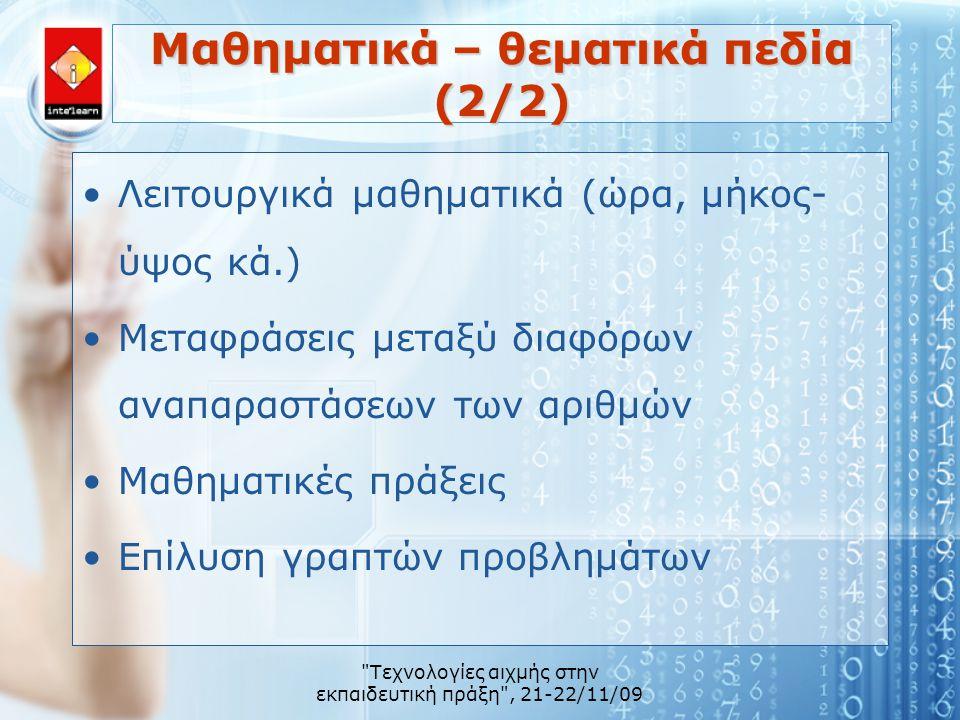 •Λειτουργικά μαθηματικά (ώρα, μήκος- ύψος κά.) •Μεταφράσεις μεταξύ διαφόρων αναπαραστάσεων των αριθμών •Μαθηματικές πράξεις •Επίλυση γραπτών προβλημάτ