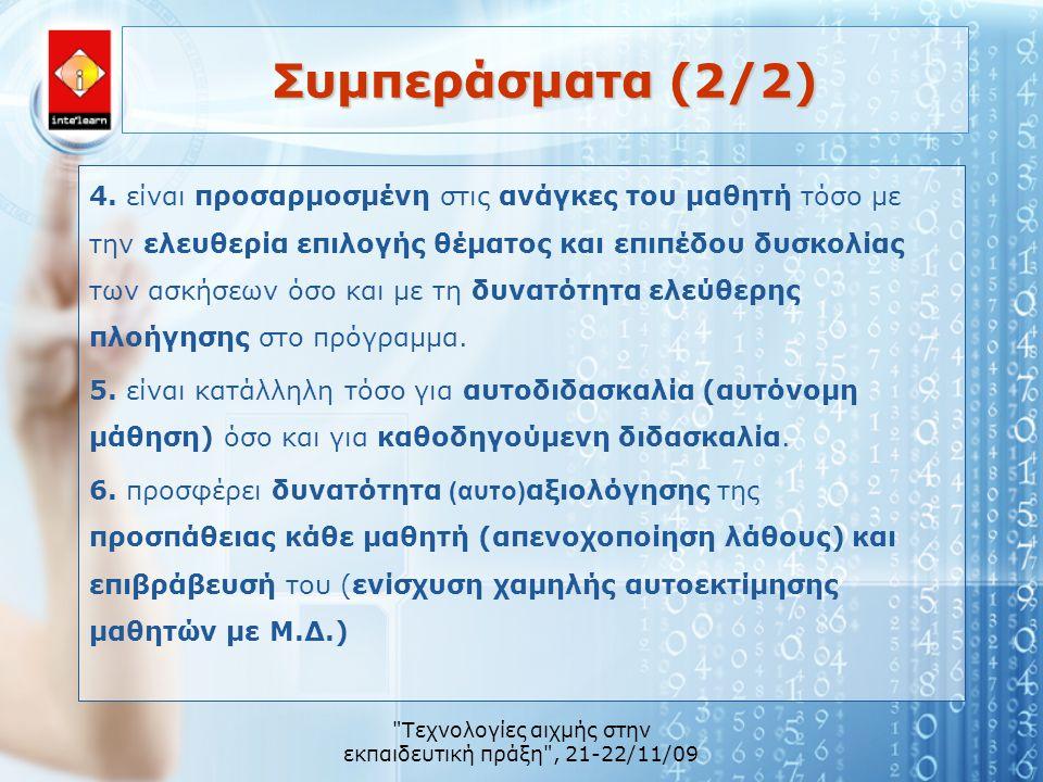 4. είναι προσαρμοσμένη στις ανάγκες του μαθητή τόσο με την ελευθερία επιλογής θέματος και επιπέδου δυσκολίας των ασκήσεων όσο και με τη δυνατότητα ελε