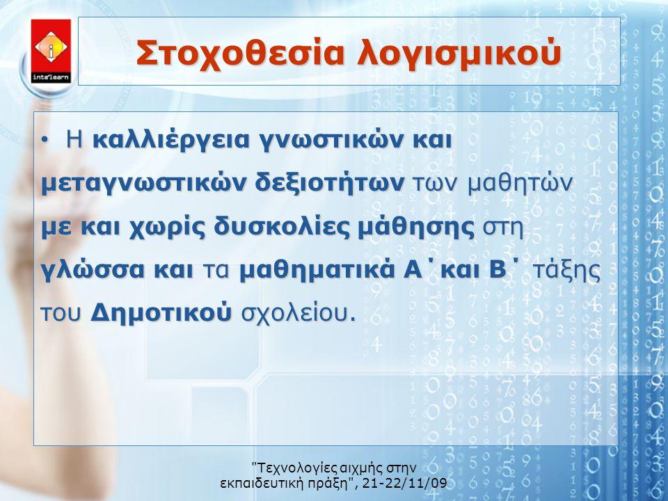 Στοχοθεσία λογισμικού