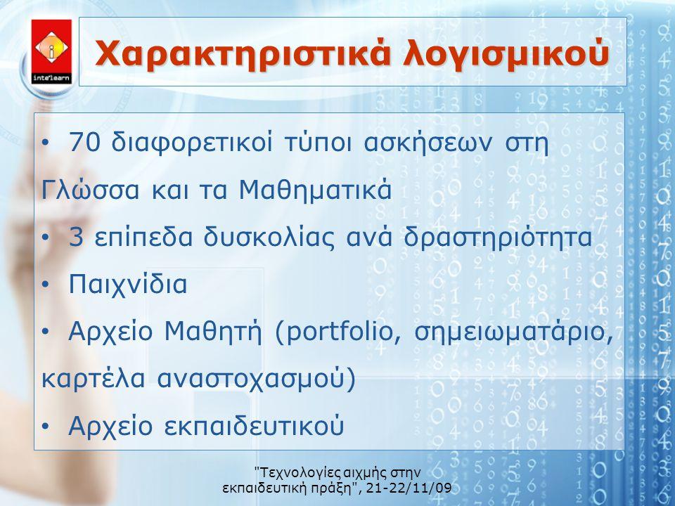 Χαρακτηριστικά λογισμικού • 70 διαφορετικοί τύποι ασκήσεων στη Γλώσσα και τα Μαθηματικά • 3 επίπεδα δυσκολίας ανά δραστηριότητα • Παιχνίδια • Αρχείο Μ
