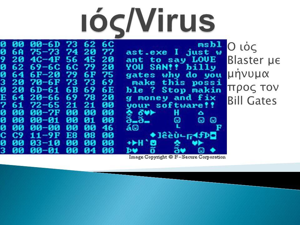 O ιός Blaster με μήνυμα προς τον Bill Gates